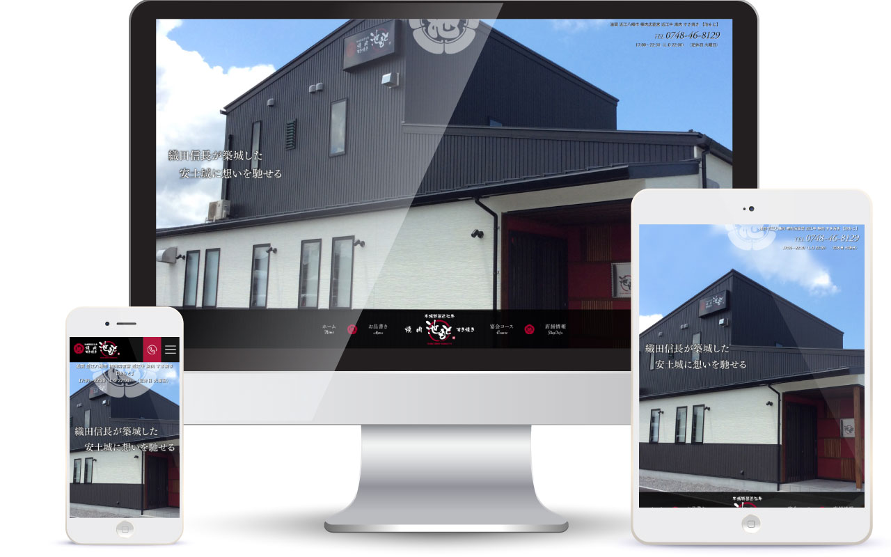焼肉店 Webサイト