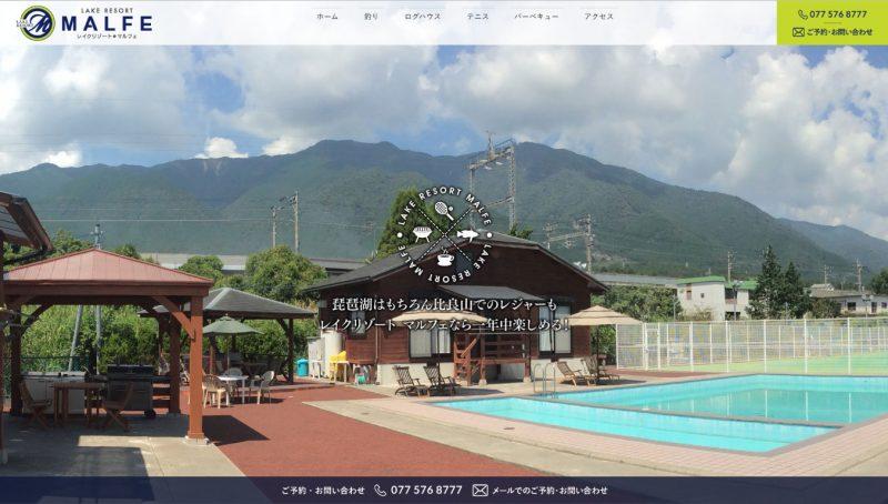 リゾート施設 Webサイト
