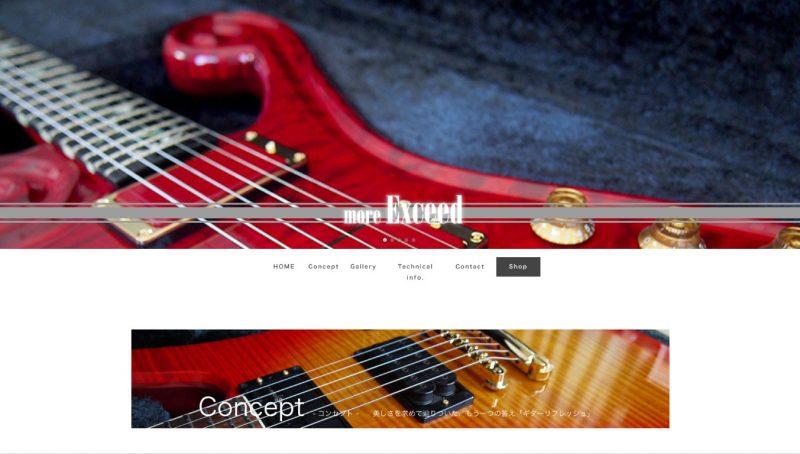 ギターショップ Webサイト
