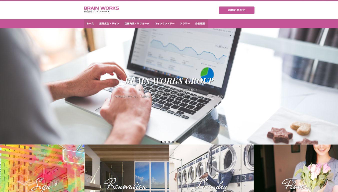 多業種 Webサイト