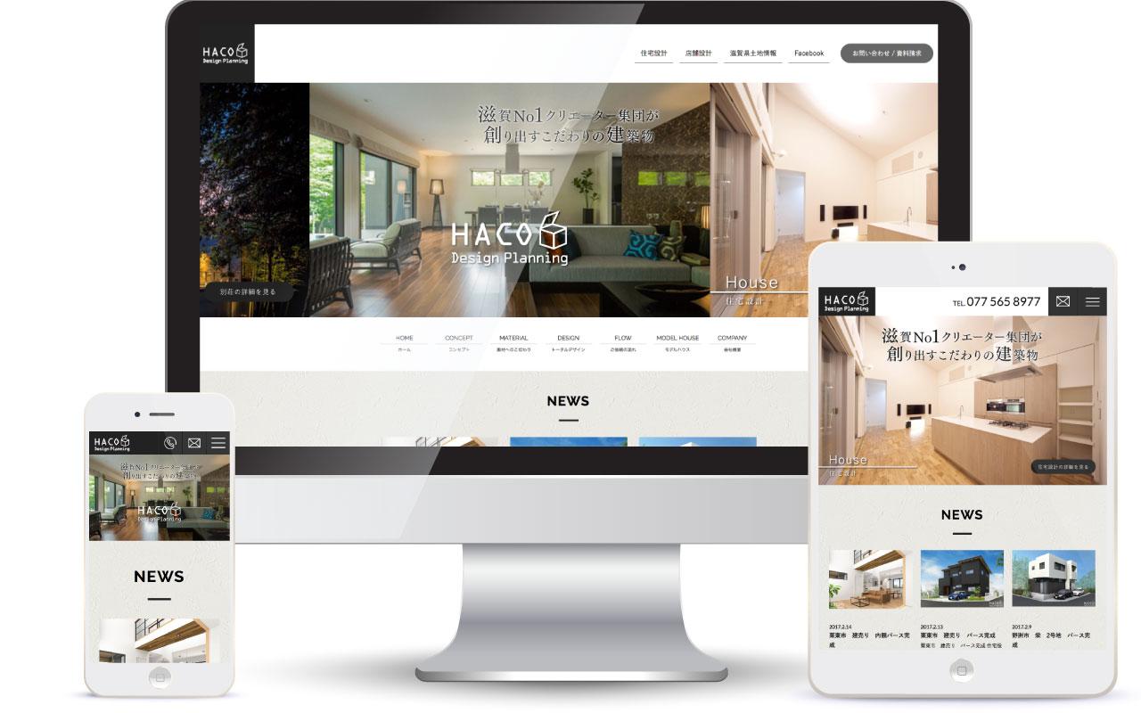 設計事務所 Webサイト