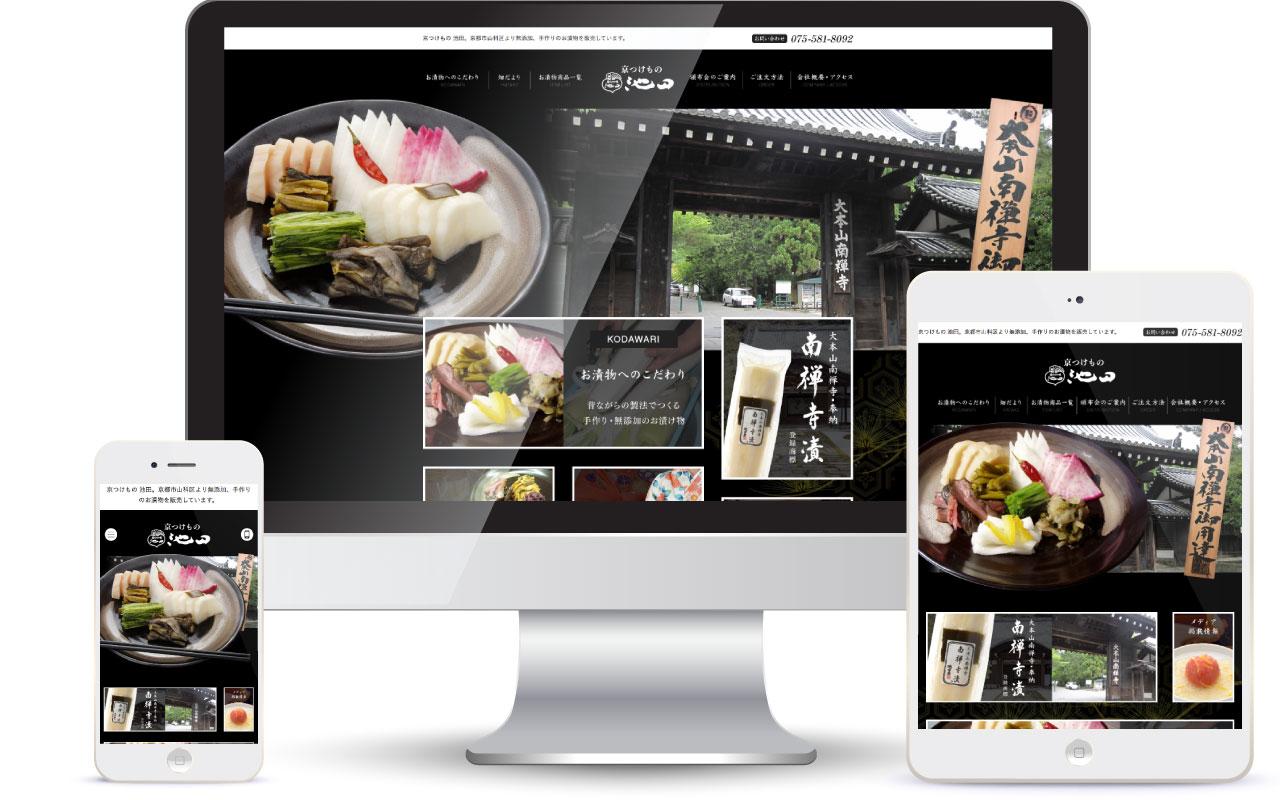 漬物店 Webサイト